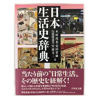 吉川弘文館様 日本生活史辞典の組版・印刷をお手伝いさせて頂きました ...