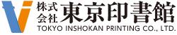 東京印書館 | TOKYO INSHOKAN PRINTING CO.,LTD.