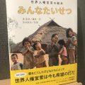 世界人権宣言の絵本「みんなたいせつ」作品紹介と印刷について