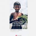 速報:足立君江様写真展「カンボジアの子どもたちと」12月20日(木)〜開催