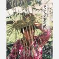 足立君江写真集「カンボジア 里の民」作品紹介と印刷のポイント