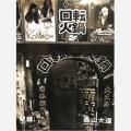 "印刷事例:森山大道「記録」No.40|Daido Moriyama ""Record No.40"""